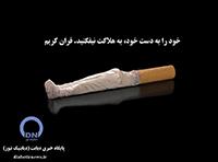 سیگار قاتل انسان