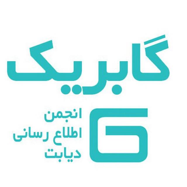برنامه های آموزشی گابریک در مهرماه