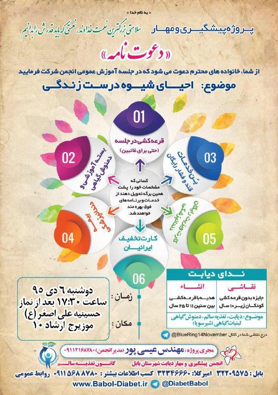 آموزش عمومی احیای شیوه درست زندگی، انجمن دیابت بابل