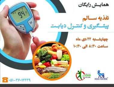 همایش پیشگیری و کنترل دیابت
