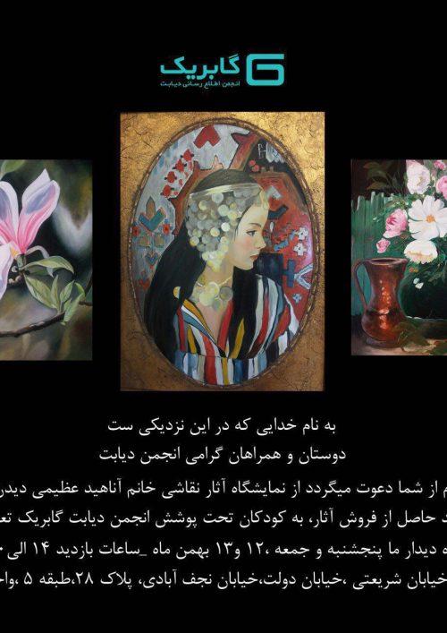 نمایشگاه نقاشی به نفع بیماران دیابتی