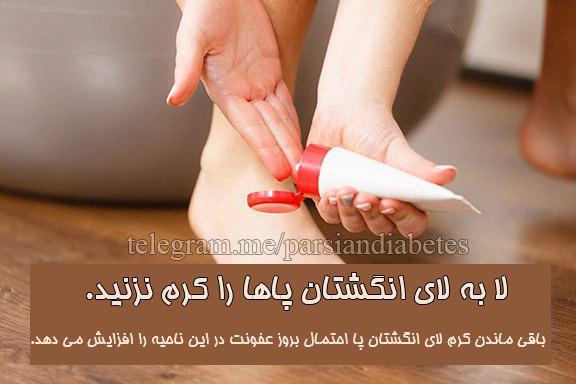 دیابت و مراقبت از پاها